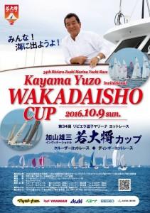 wakadaisho2016